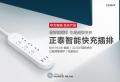 Huawei представила сетевой фильтр с 9 разъемами и операционной системой!