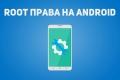 Рут-права на смартфоне: «за» и «против»