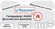"""Адрес: г. Донецк, микрорайон Донской, ТЦ  """"АШАН """" Телефон: (062) 210-22-50..."""