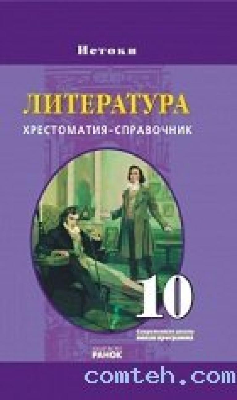 Гдз о литературе 10 класс